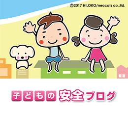 子どもの安全ブログ